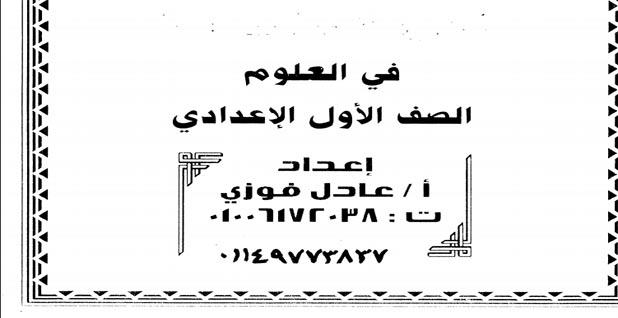 مذكرة شرح وامتحانات علوم للصف الاول الاعدادى الترم الاول 2019 مستر محمد فوزى