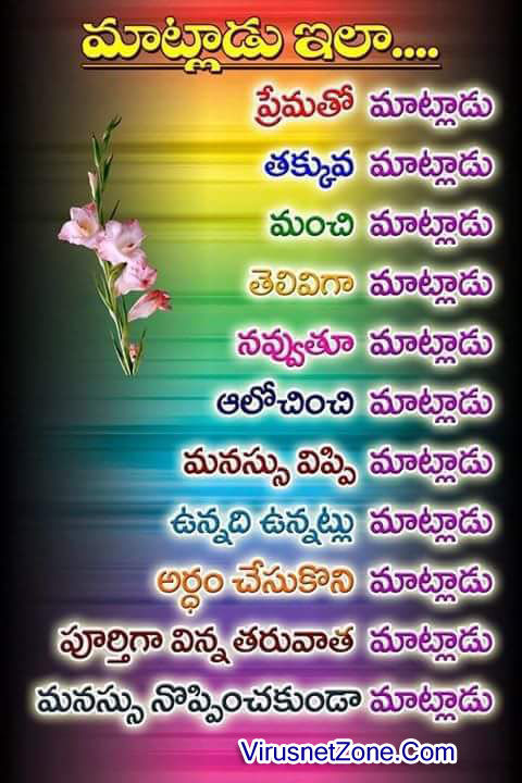 Telugu Good Talking Quotes Images