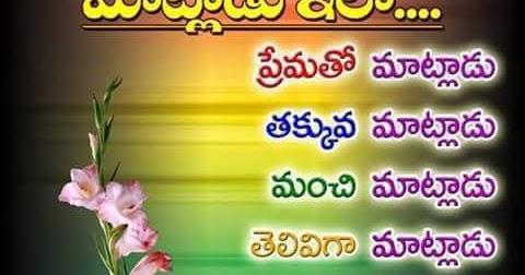 Telugu Good Talking Quotes Images