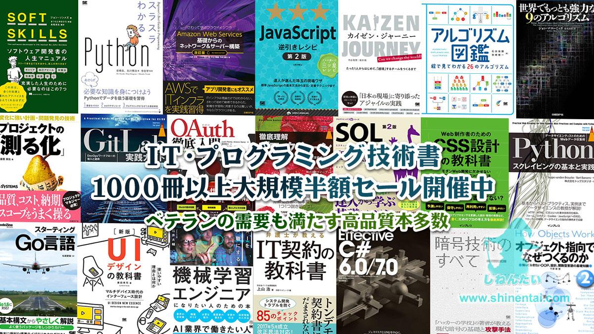 IT・プログラミングKindle技術書大規模半額セール開催中:ベテランも満足の高品質本多数(12/9まで)