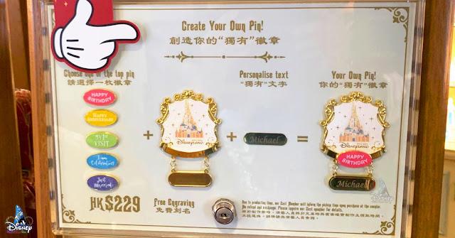 首款「奇妙夢想城堡」主題「創造你的『獨有』徽章」個人化產品上架, Hong-Kong-Disneyland-Create-Your-Own-Pin-The-First-Castle-of-Magical-Dreams-Themed-Personalized-Product