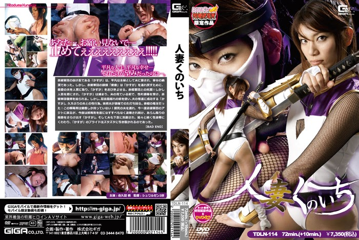 TDLN-114 【Dijual di Toko Heroine Tokusatsu Institute dan On-line】 Ibu Rumah Tangga sang Ninja
