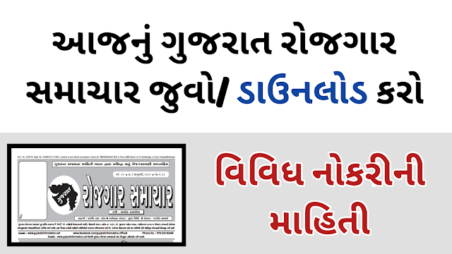 Download Gujarat Rojgar Samachar (PDF) 2021