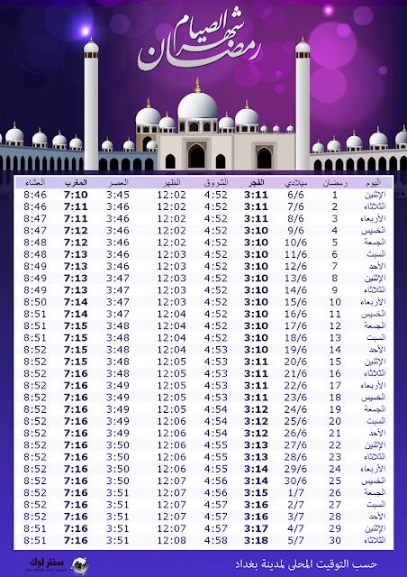 امساكية شهر رمضان 2016 - 1437 في جميع مدينة بغداد