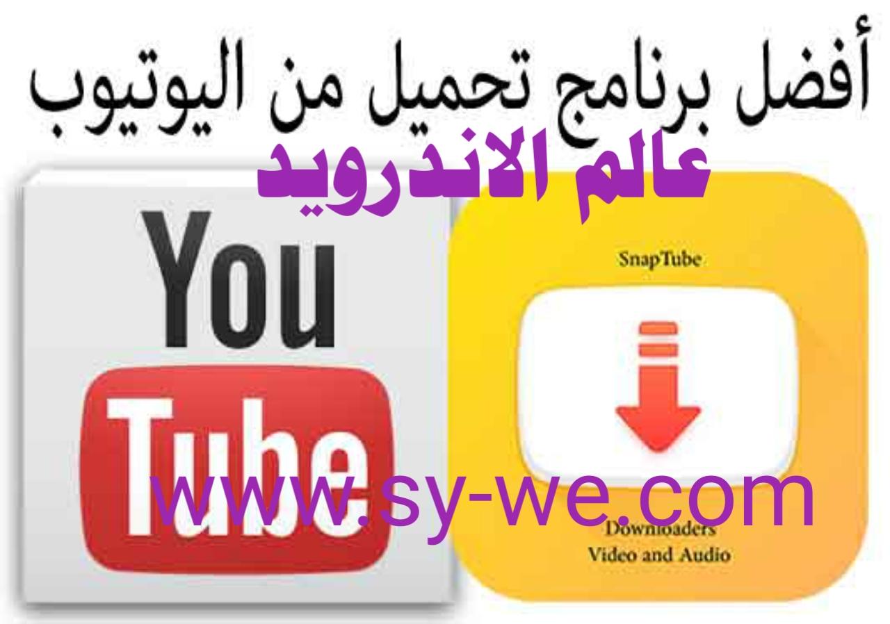 أفضل برنامج تحميل الفيديو من اليوتيوب 2020 برنامج سناب تيوب مهكر