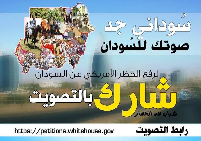 لماذا تم رفع الحظر عن السودان في هذا التوقيت؟  الولايات المتحدة