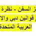 حجز السفن - نظرة عامة على قوانين دبي والإمارات العربية المتحدة