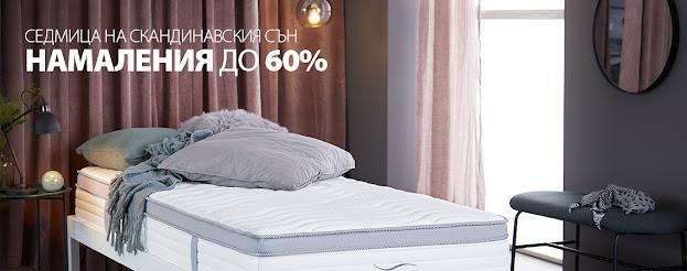 Jysk Супер намаления до -60% на всичко необходимо за домашния сън