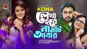 Lekha Hobe Namti Amar Lyrics (লেখা হবে নামটি আমার) Kona   Bhulbosoto