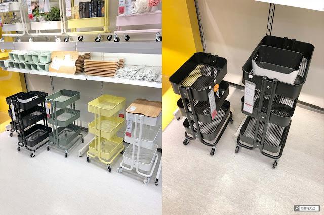 【大叔生活】居家生活大改造 (feat. IKEA & Nitori) - IKEA 推車 (RÅSKOG)
