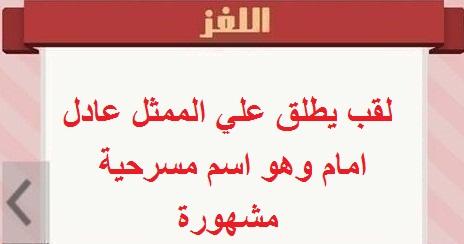 لقب يطلق علي الممثل عادل امام وهو اسم مسرحية مشهورة