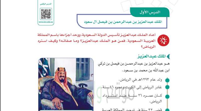 حل درس الملك عبد العزيز بن عبد الرحمن بن فيصل آل سعود للصف السادس ابتدائي