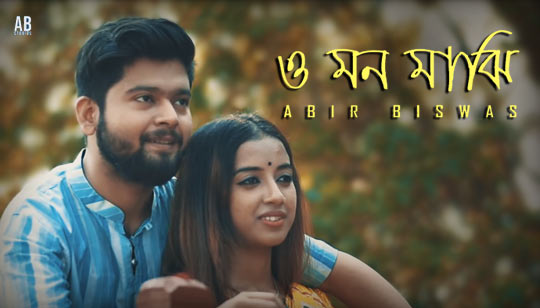 O Mon Majhi Lyrics by Abir Biswas