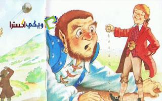 قصة الخياط الذكي من قصص الاطفال