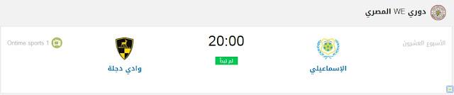 مواعيد مباريات اليوم - جدول مباريات اليوم الاربعاء 19-8-2020