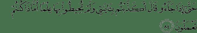 Surat An Naml ayat 84
