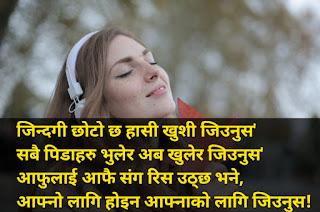 nepali life shayari