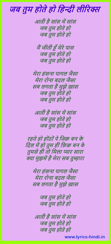 jab-tum-hote-ho-lyrics-in-hindi