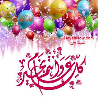 موعد عيد الفطر السعيد لعام 2020 و كيفية اداء صلاة العيد