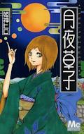 Tsukiyo Zoushi
