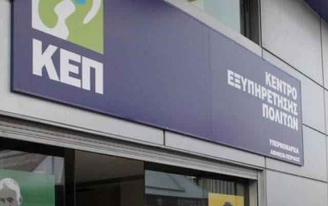 Αναστέλλεται προληπτικά η λειτουργία του ΚΕΠ στο Ναύπλιο