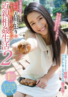ซับไทย STAR-684 Iori Kogawa พี่สาวที่รัก – คนงาม คนสวย