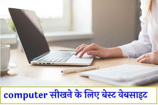 how to learn computer hindi
