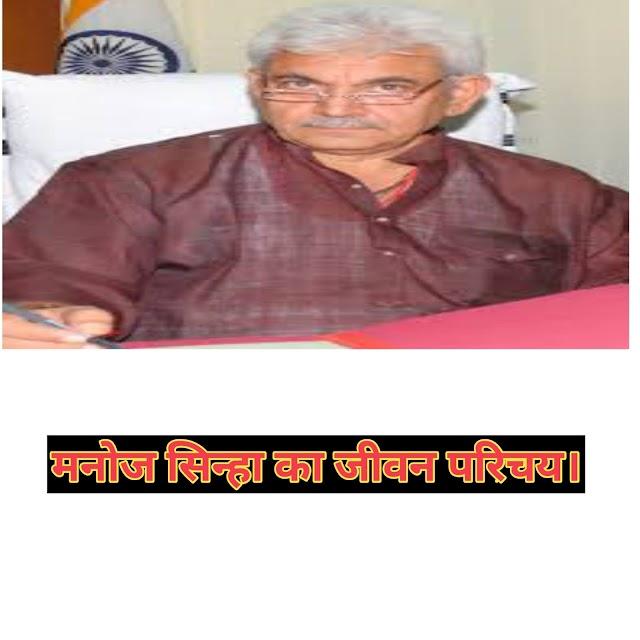 Manoj sinha biography in hindi. Manoj sinha age,son. मनोज सिन्हा का जीवन परिचय।