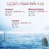 جميع ترددات باقة القنوات البحرينية 2017 نايلسات وعربسات