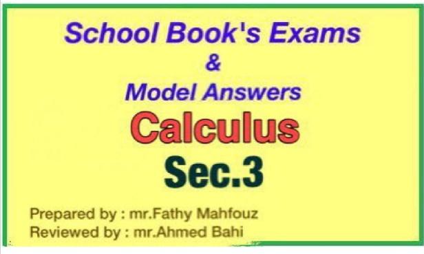 الاجابه النموذجيه لاسئله كتاب الوزارة في التفاضل والتكامل لغات للصف الثالث الثانوى