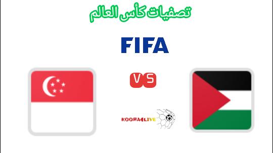 مباراة فلسطين ضد سينغافورة - إقصائيات كأس العالم قطر 2022