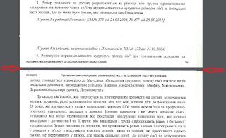 Результат сканирования нескольких страниц документа в одном файле