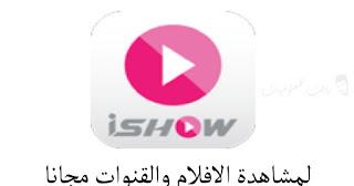 تحميل تطبيق Ishow Apk  لجهاز الكمبيوتر وجميع هواتف  وأنظمة Android