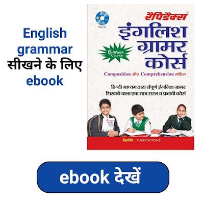 English grammar ebook in Hindi