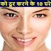 सन टैन हटाने के 10 घरेलू उपाय | How to Remove Sun Tan in Hindi | Baba Ramdev Tips