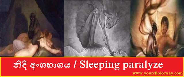 සමහර අය නින්ද ගිහින් ඇහැරිලා ශරිරය හොලවන්න බැරි තත්ත්වයක් ගැන අහලා තියද ? (Have You Ever Heard Of A Situation Where Some People Fall Asleep And Wake Up Unable To Move Their Body?)