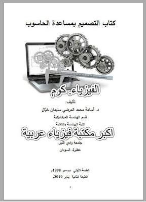 تحميل كتاب التصميم بمساعدة الحاسوب pdf برابط مباشر