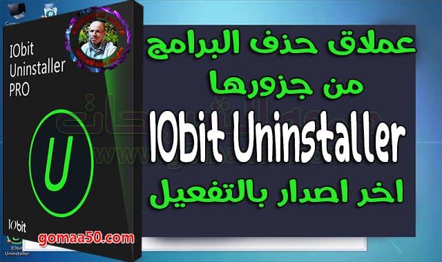 اقوي برنامج إزالة البرامج  IObit Uninstaller Pro 9.0.2.40