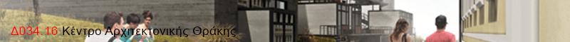 Δ034.16 Κέντρο Αρχιτεκτονικής Θράκης