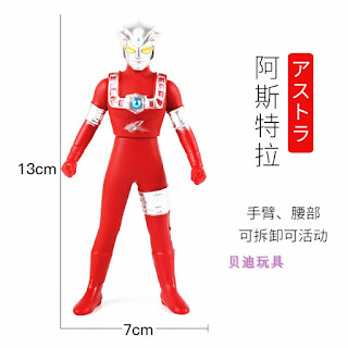 Astra Soft Rubber Figure Toys 13cm