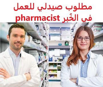 وظائف السعودية مطلوب صيدلي للعمل في الخُبر pharmacist