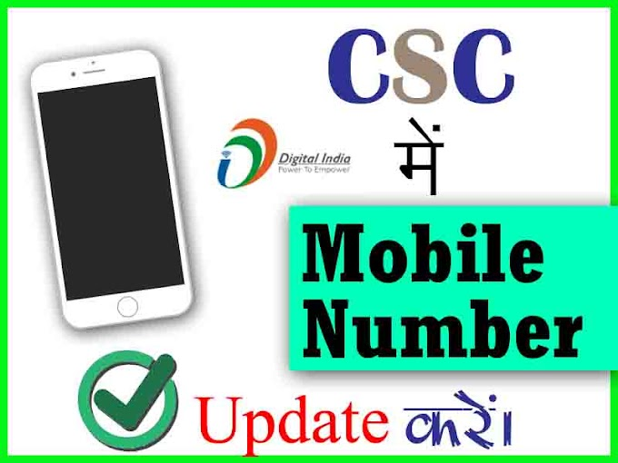 How to update mobile number in csc portal