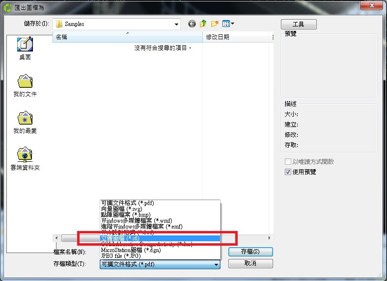 CADian2020可以直接匯出*.STL檔案格式