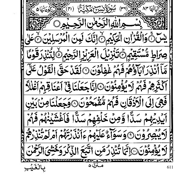 Bacaan Surat Yasin Lengkap Kaligrafi Yasin Kaligrafi