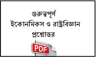 PDF Political and Economic | In Bengali | ইকোনমিকস  ও রাষ্ট্রবিজ্ঞান