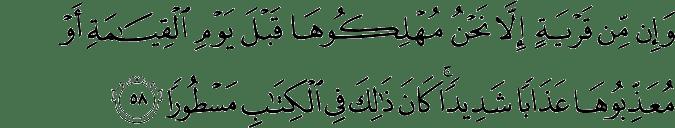 Surat Al Isra' Ayat 58