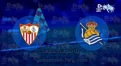 نتيجة ماتش اشبيلية أمام ريال سوسيداد 19-09-2021 في الدوري الاسباني