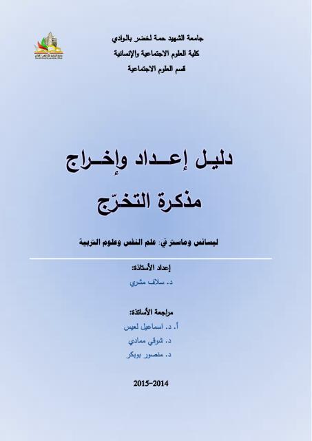 تحميل كتاب دليل إعداد و إخراج مذكرة التخرج pdf