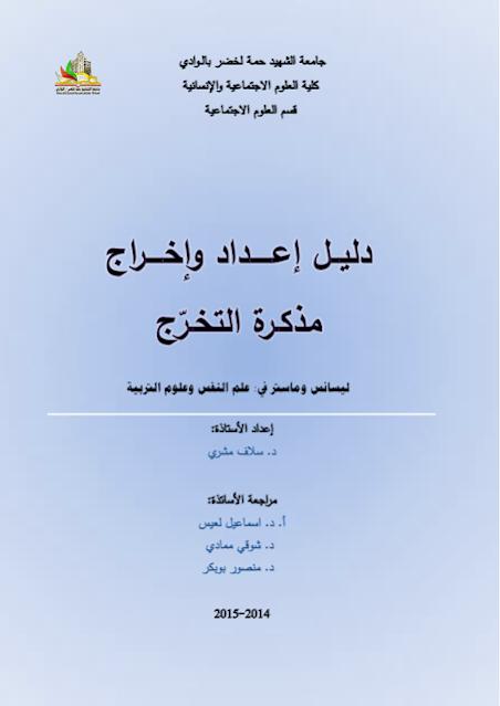 دليل اعداد و اخراج مذكرة التخرج pdf