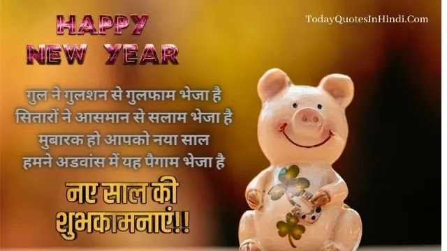 wishing you a happy new year   happy new year in hindi